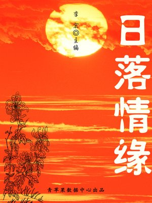 cover image of 日落情缘