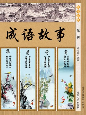 cover image of 成语故事·第一辑