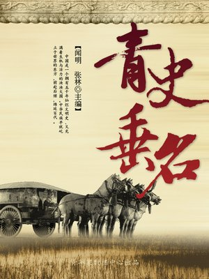 cover image of 青史垂名