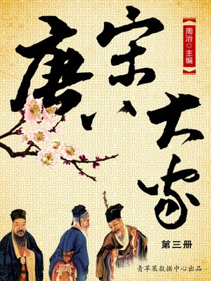 cover image of 唐宋八大家第三册