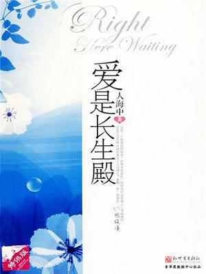 cover image of 爱是长生殿