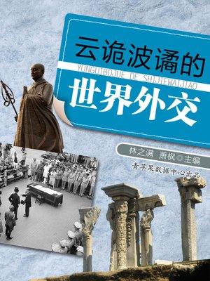cover image of 云诡波谲的世界外交