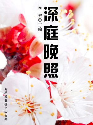 cover image of 深庭晚照