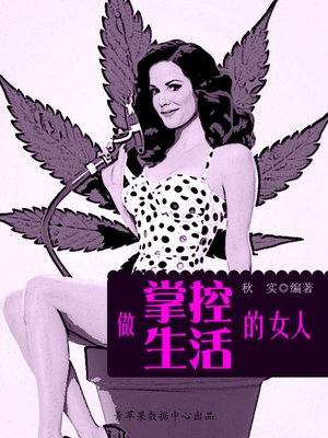 cover image of 做掌控生活的女人