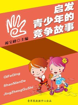 cover image of 启发青少年的竞争故事