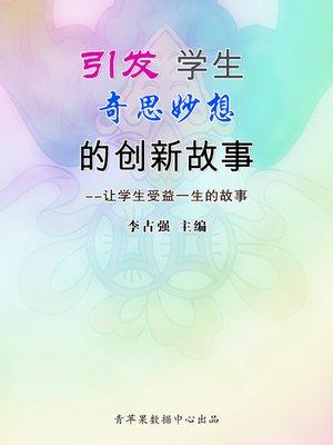 cover image of 引发学生奇思妙想的创新故事