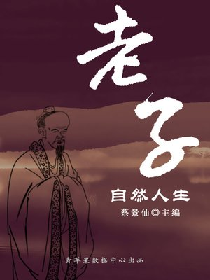 cover image of 老子自然人生