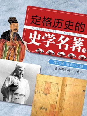 cover image of 定格历史的史学名著(下)