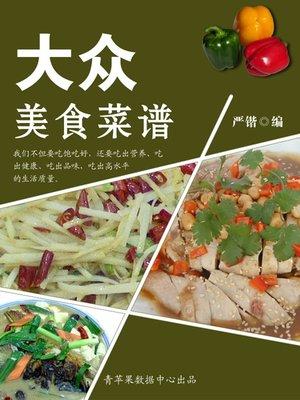 cover image of 大众美食菜谱