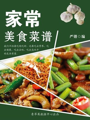 cover image of 家常美食菜谱