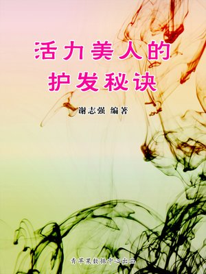 cover image of 活力美人的护发秘诀