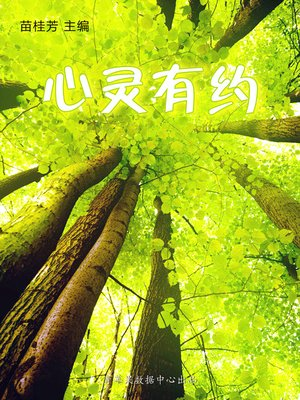 cover image of 心灵有约