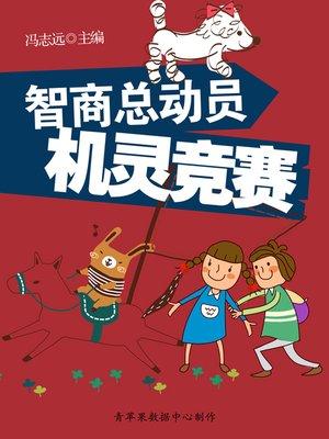 cover image of 智商总动员:机灵竞赛