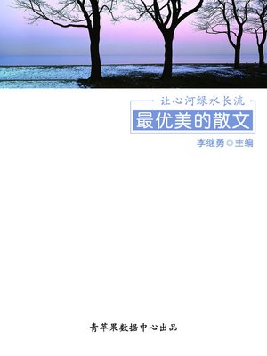 cover image of 让心河绿水长流