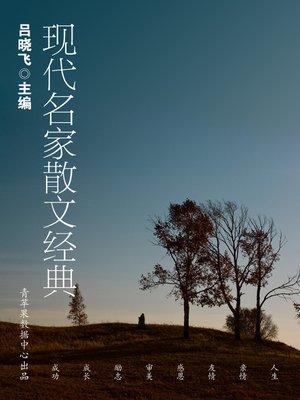 cover image of 现代名家散文经典