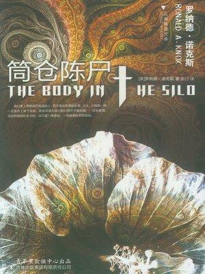 cover image of 筒仓陈尸