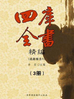 cover image of 四库全书精编(3册)