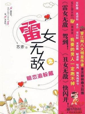 cover image of 雷女无敌之暗恋追躲藏