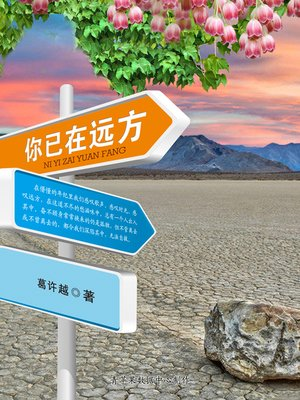 cover image of 你已在远方