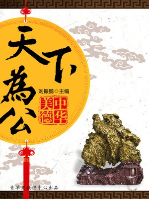 cover image of 天下为公
