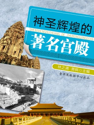 cover image of 神圣辉煌的著名宫殿