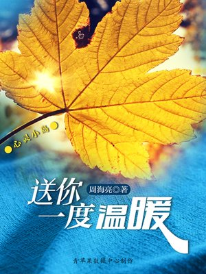 cover image of 送你一度温暖