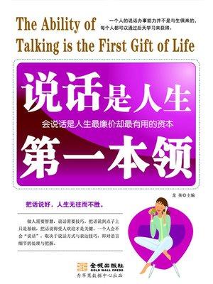 cover image of 说话是人生第一本领