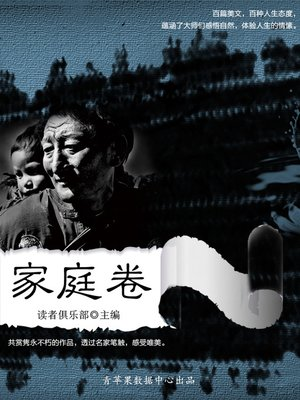 cover image of 家庭卷
