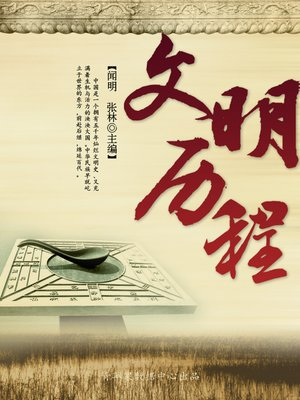 cover image of 文明历程