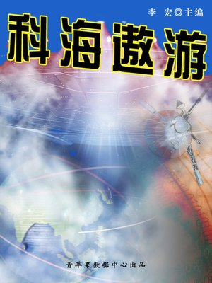 cover image of 科海遨游