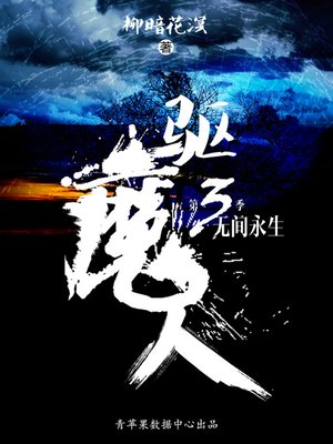 cover image of 驱魔人