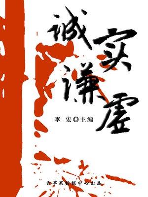 cover image of 诚实谦虚