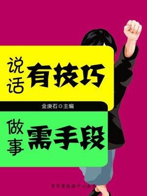 cover image of 说话有技巧做事需手段