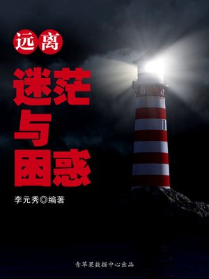 cover image of 远离迷茫与困惑