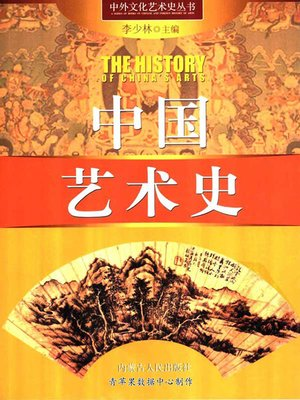 cover image of 中国艺术史