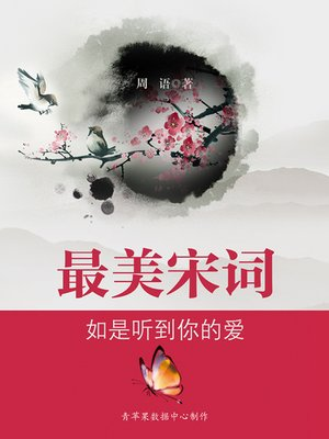 cover image of 如是听到你的爱