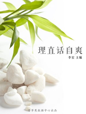 cover image of 理直话自爽