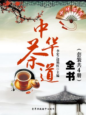 cover image of 中华茶道全书(套装共4册)