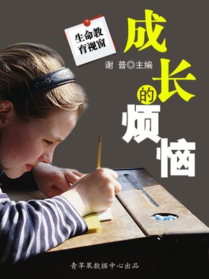 cover image of 成长的烦恼