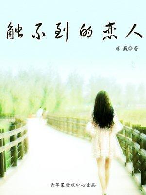 cover image of 触不到的恋人
