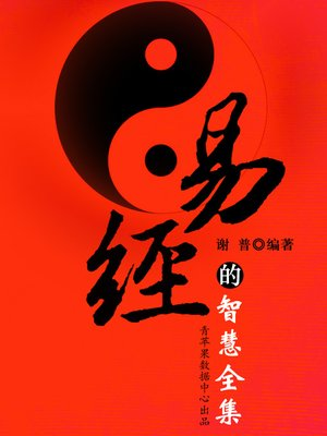 cover image of 易经的智慧全集