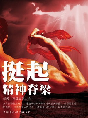cover image of 挺起精神脊梁