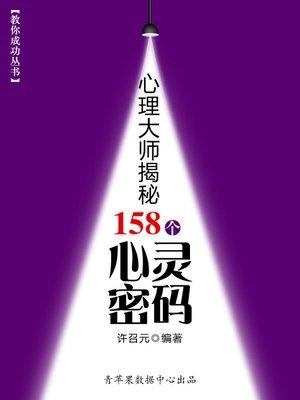 cover image of 心理大师揭秘158个心灵密码
