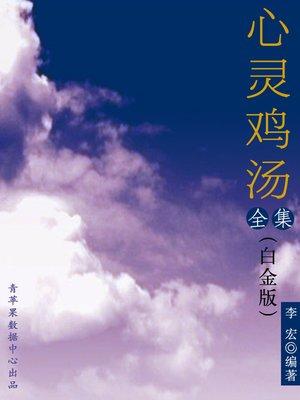 cover image of 心灵鸡汤全集(白金版)