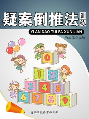cover image of 疑案倒推法训练