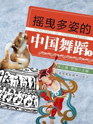 cover image of 摇曳多姿的中国舞蹈(上)