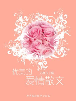 cover image of 优美的爱情散文