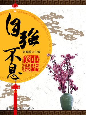 cover image of 自强不息