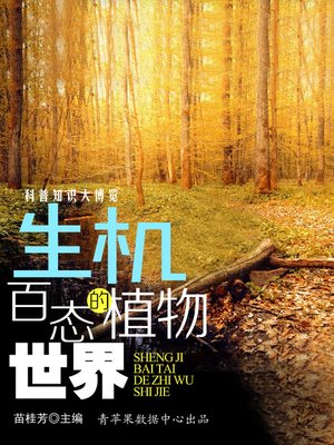 cover image of 生机百态的植物世界