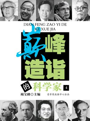 cover image of 巅峰造诣的科学家(4)